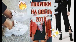 ПОКУПКИ НА ОСЕНЬ ❤️Тренды 2018 с ПРМЕРКОЙ
