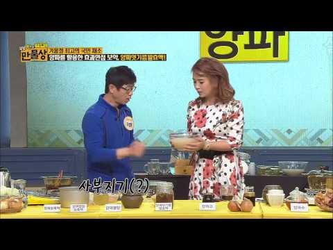 양파엿기름발효액 만들기 [살림9단의만물상] 89회 20141221