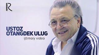 Скачать Ustoz Otangdek Ulug Ijtimoiy Video Устоз отангдек улуг ижтимоий видео