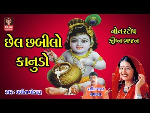 Lalita Ghodadra Krishna Bhajan - 2018 Janmashtami Special Gujarati Bhajan Krishna Songs Gujarati