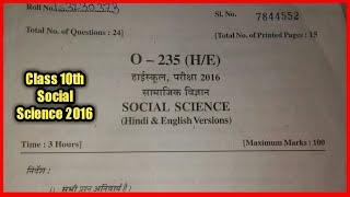 Social Science class 10th paper annual board final exam 2016 Hindi Medium objective सामाजिक विज्ञान