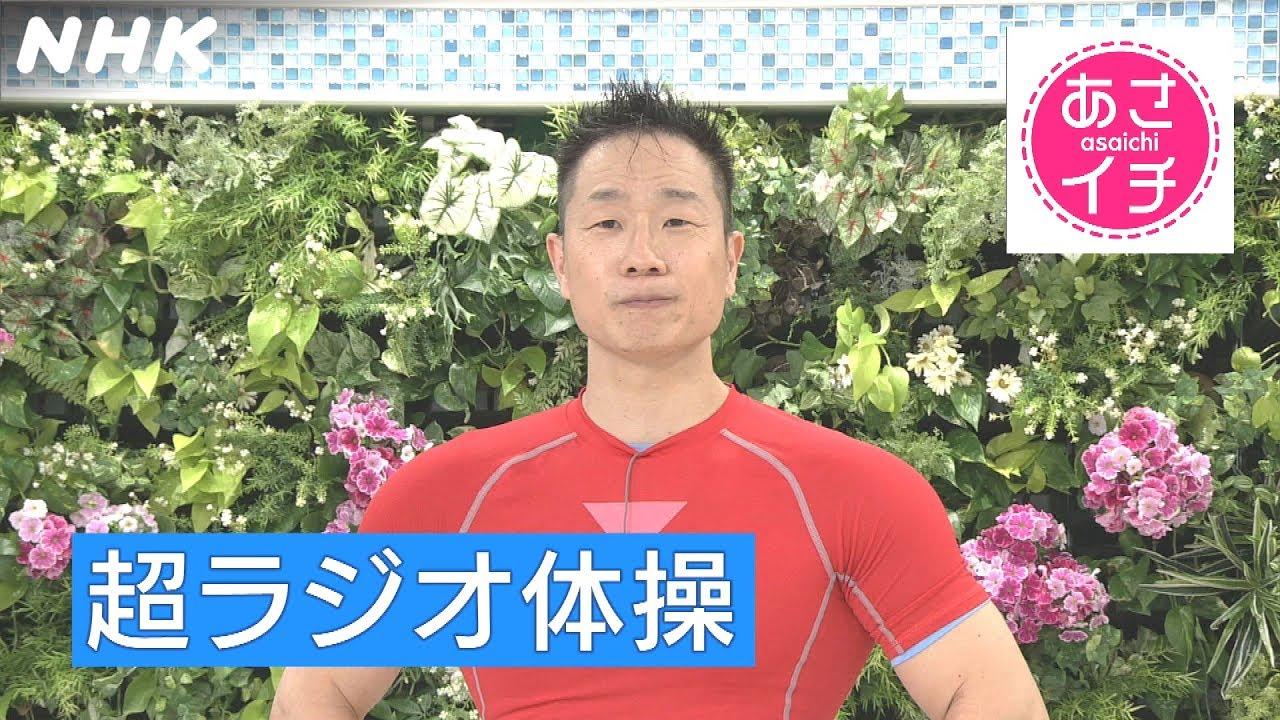 超 ラジオ 体操 nhk 放送