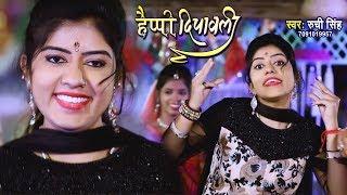2018 दिपावली स्पेशल गाना BOLA HAPPY DIPAWALI बोलs हैप्पी दिपावली Superhit Dipawali Songs