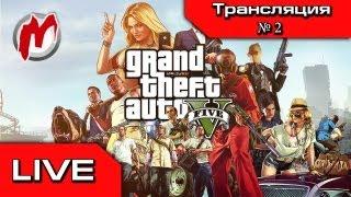 ● Grand Theft Auto 5 - прямая трансляция Игромании №2 (А. Хитров, А. Халуэт)