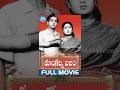 Mangalya Balam Full Movie   ANR, SVR, Savitri, Relangi   Adurthi Subba Rao   Master Venu