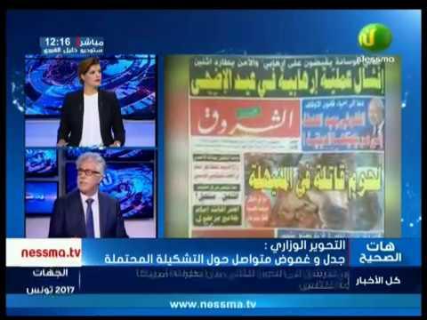 Hat Esshih  parti 1 avec Hamma al Hammami