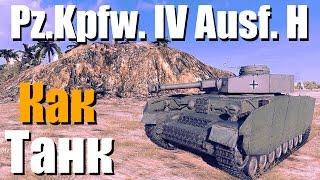 Pz.Kpfw. IV Ausf. H - Как танк?(В этом видео главным героем выступит СТ 5-го уровня из ветки Германии Pz.Kpfw. IV Ausf. H. Приятного просмотра! Канал..., 2015-06-22T19:50:17.000Z)