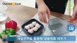 리빙앤채널 만능쿠커 동영상