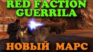 Прохождение игры на русском - Red Faction Guerrilla Remastered