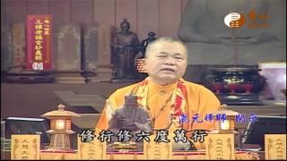 【王禪老祖玄妙真經001】| WXTV唯心電視台