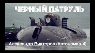 Черныи Патруль Александр Викторов Автономка 4