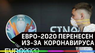 Футбола не будет УЕФА перенёс Евро 2020