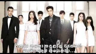 The Heirs Sinhala Theme Song [FREE DOWNLOAD]
