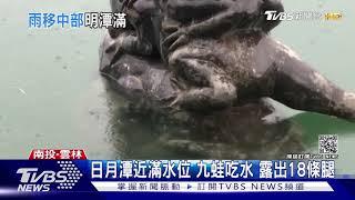 日月潭近滿水位 九蛙吃水 露出18條腿|TVBS新聞