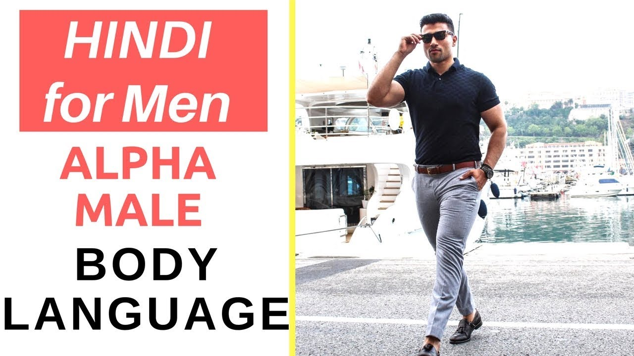 Alpha Male Body Language Hindi How To Have Confident Body Language For Men In Hindi
