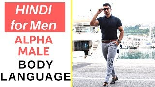 ALPHA MALE Body Language HINDI | how to have confident body language for men in hindi