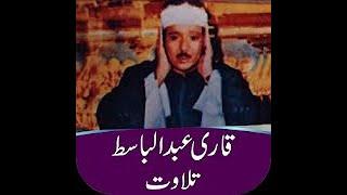 Qari Abdul Basit (Surah Inshiqaq) (HD)