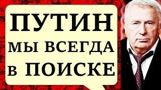 Владимир Жириновский. Путин хочет тишины, но не получается! 15.03.2017 Интервью на Эхо Москвы