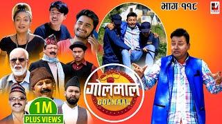 Golmaal Episode -118 | पुन्य गौतम स्पेशल गोलमाल!! 15 October 2020 |  | Nepali Comedy Serial