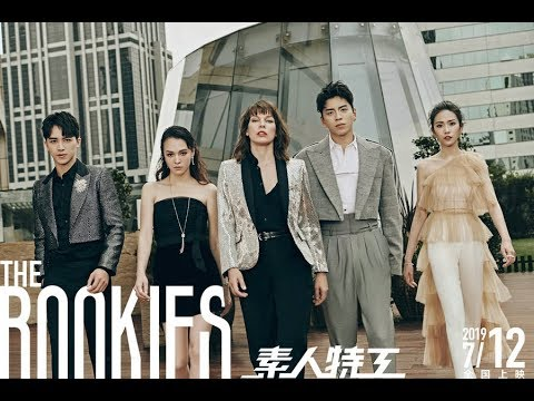 The Rookies 2019
