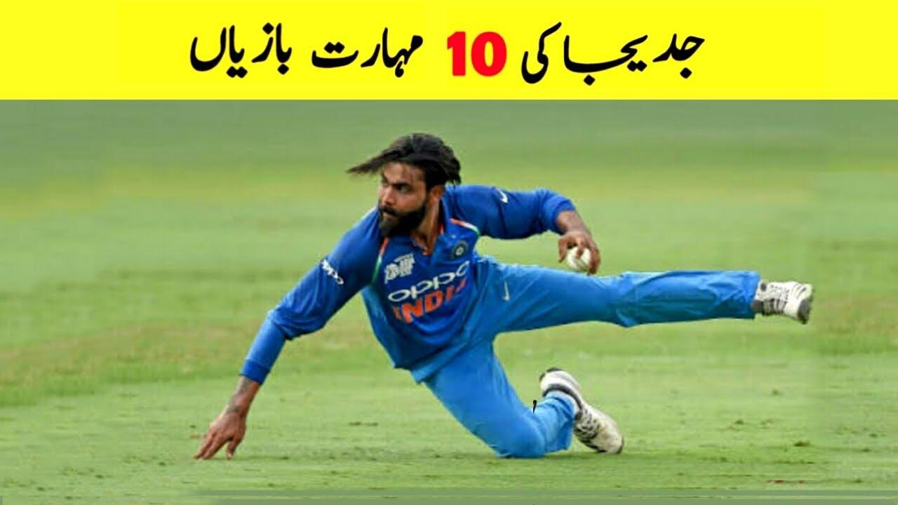 Top 10 Fielding Efforts By Ravindra Jadeja