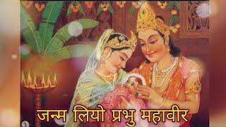 Janm liyo Prabhu Mahaveer   Mahaveer Swami Janm Mahotsav   Paryushan Parv   Prachi Jain Official