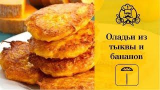 Лучшие диетические рецепты |  Диетические оладьи из тыквы и бананов