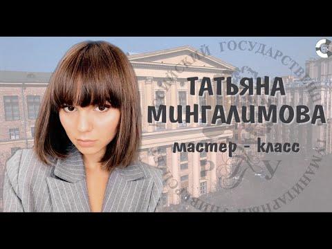 Мастер-класс Татьяны  Мингалимовой