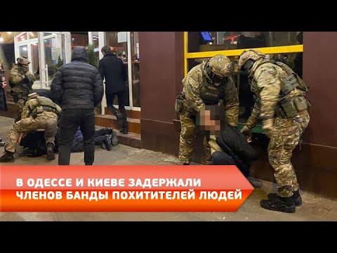 DumskayaTV: В Одессе и Киеве задержали членов банды похитителей людей