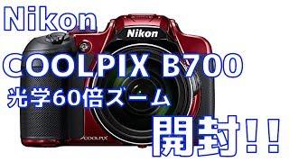 【開封】ニコン Nikon COOLPIX B700 光学60倍ズーム