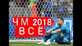 Россия Хорватия Как так  ЧМ 2018