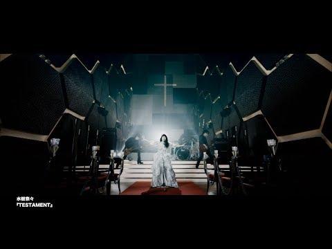 水樹奈々『TESTAMENT』MUSIC CLIP(Short Ver.)