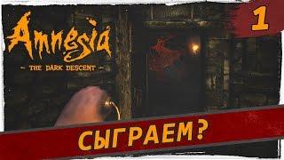Amnesia: The Dark Descent - Сыграем?