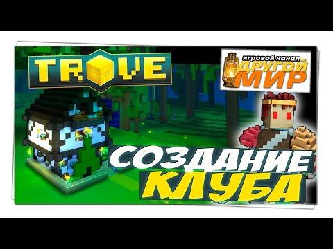 TROVE - Создание Клуба