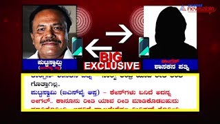 Audio of BSY's close aid BJ Puttaswamy allegedly trying to  coax Congress MLA's wife released