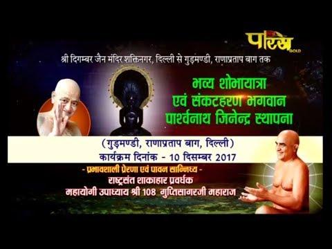 Vishesh | Shobha Yatra | Sri Gupti Sagar Ji Maharaj | ( Delhi)Rana Prartap Bag