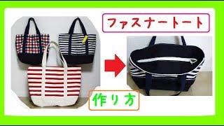 ファスナートートバッグ 作り方 Zipper bag tutorial How to Make a Fastener Tote Bag