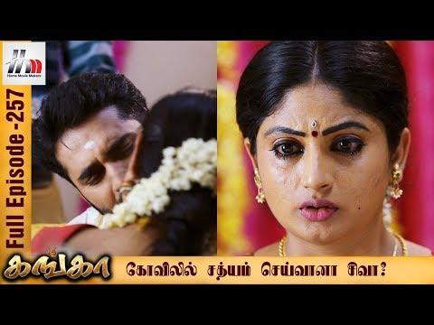 Ganga Tamil Serial | Episode 257 | 2...