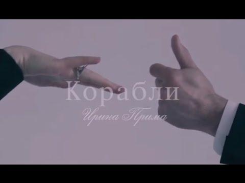 Смотреть клип Ирина Прима Ft. Steemul - Корабли