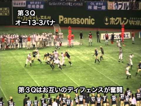 X league JAPAN X BOWL 2010.12.20 オービックシーガルズvsパナソニック電工