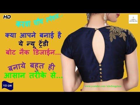 New Neck Design for Blouse, Blouse neck Design, Boat Neck Blouse, How to make  Boat neck blouse