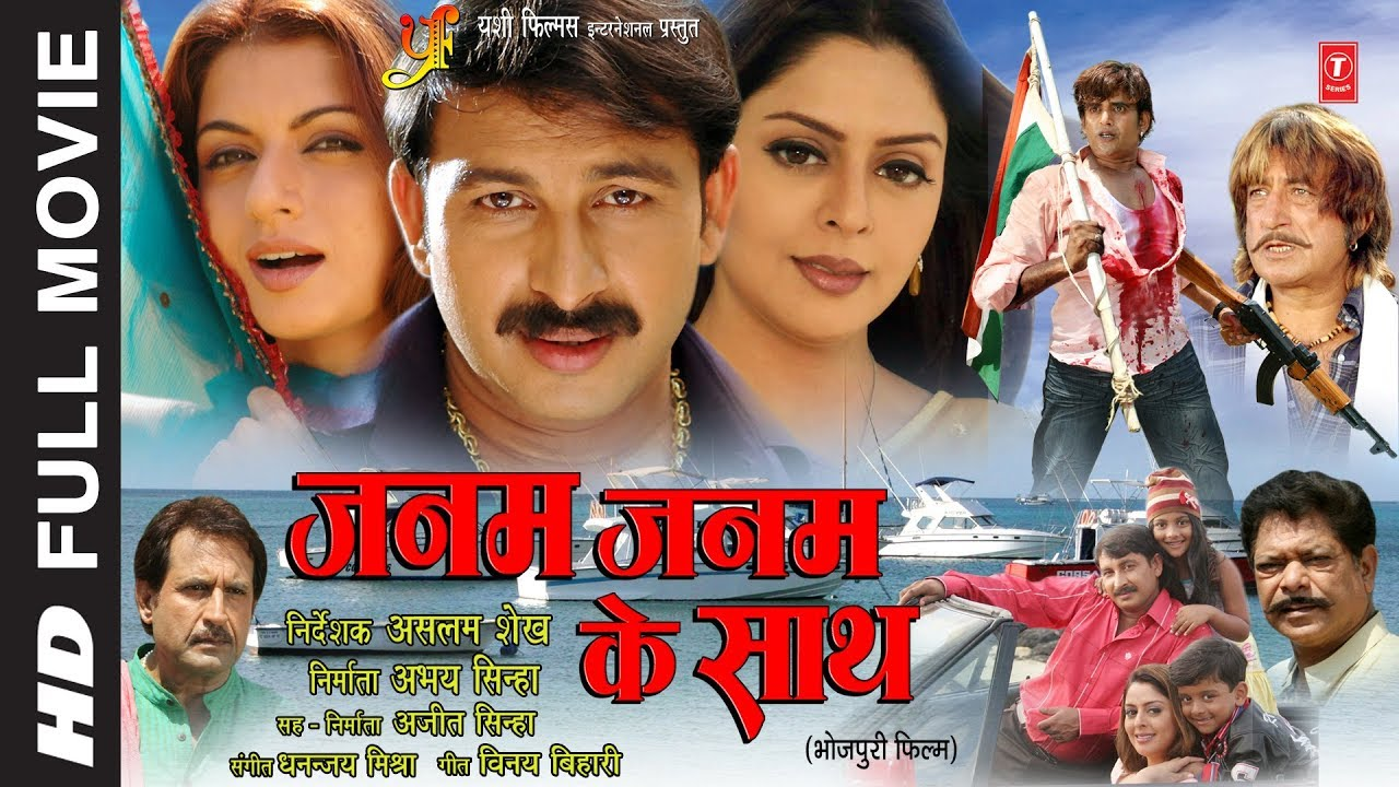 JANAM JANAM KE SAATH | HD FULL BHOJPURI MOVIE | FEAT. MANOJ TIWARI, BHAGYASHREE, RAVI KISHAN