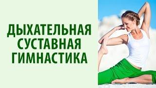 Дыхательная суставная гимнастика. Комплекс упражнений, когда нужно повысить тонус.  Yogalife(Дыхательная суставная гимнастика. http://stress.hatha-yoga.com.ua/ - получи бесплатный видео-тренинг + книгу «Йога жизни»..., 2014-05-05T06:59:22.000Z)