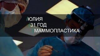 Сочи - Москва. Маммопластика Юлии