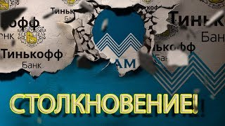 БАНК ТИНЬКОФФ   ХОЧУ ХОЧУ   ИДИОТКА НА СВЯЗИ  Как не платить кредит   Кузнецов   Аллиам