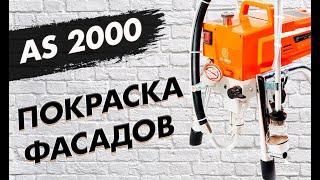 Безвоздушная покраска фасадов окрасочными аппаратами ASpro-2000®.(Окрасочные_аппараты_безвоздушного_распыления_ASpro_2000 зарекомендовали себя, как качественное оборудование,..., 2016-12-11T15:37:42.000Z)
