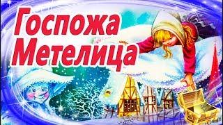 Госпожа Метелица Гримм Сказки на ночь Аудиосказки для детей с картинками Сказки для детей