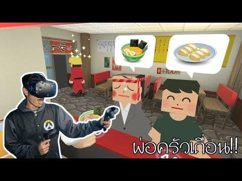 ร้านราเม็งพ่อครัวหัวร้อน | Counter Fight VR