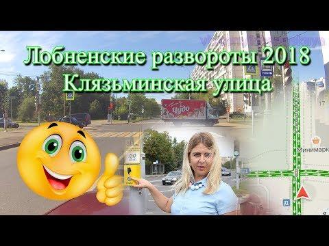 Лобненские развороты 2018. Улица Клязьминская. За рулем Сергей Николаевич.