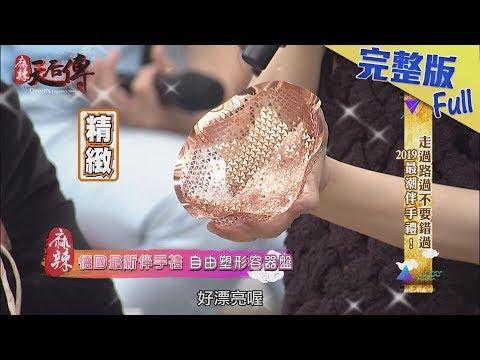 【完整版】走過路過不要錯過!2019最新潮伴手禮!2019.01.10《麻辣天后傳》